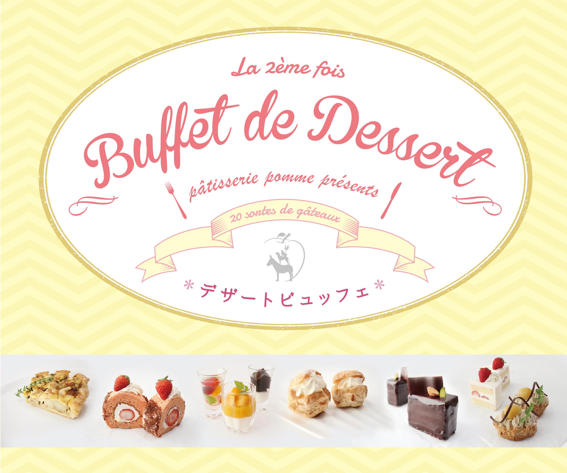 dessert_buffet_img