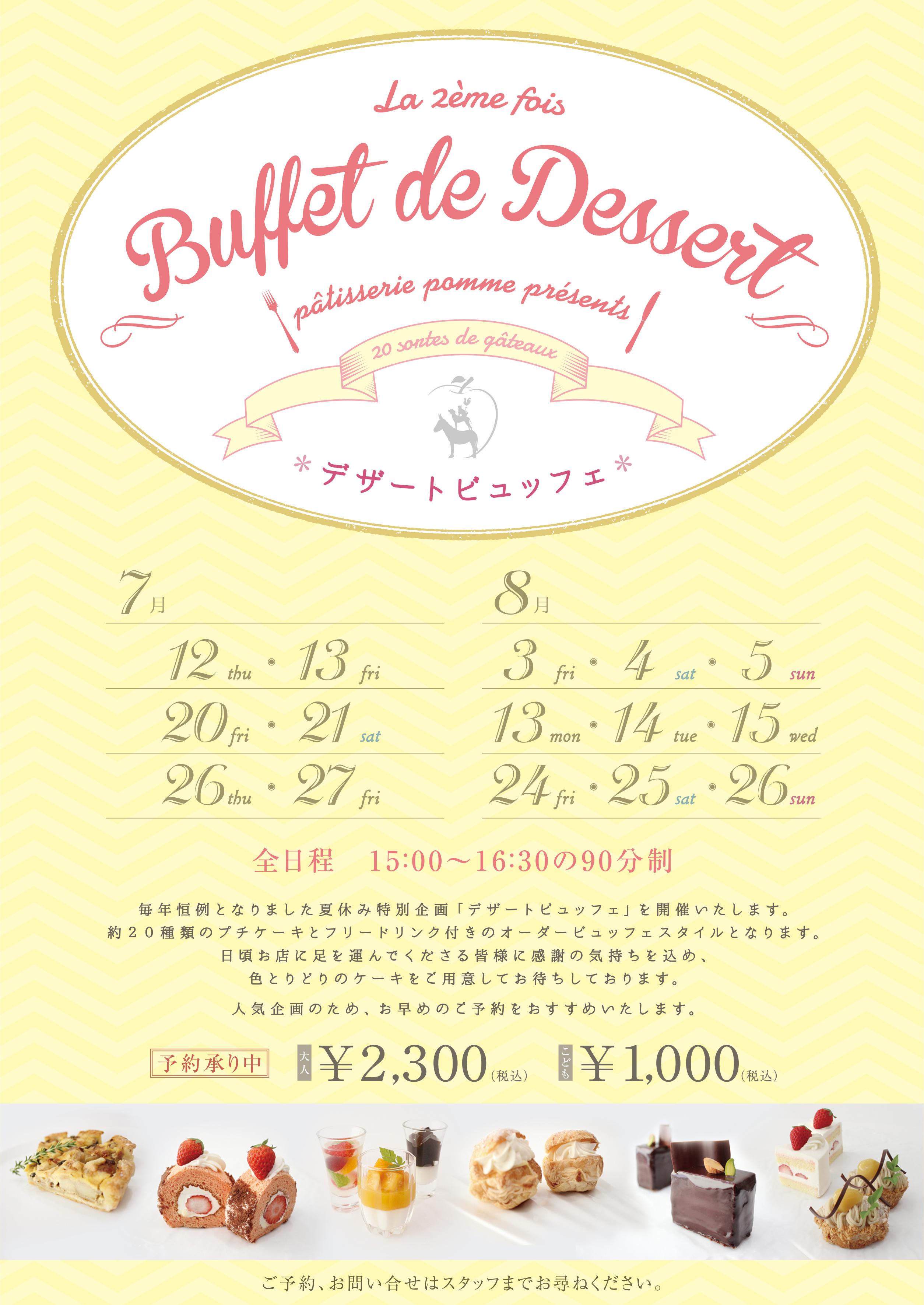 dessertbuffet_2018_B