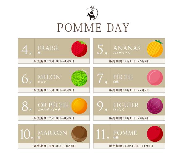 pommeday_2016