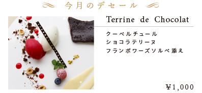 dessert_201902