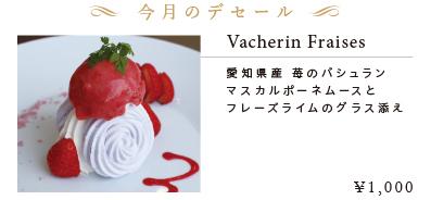 dessert_201904